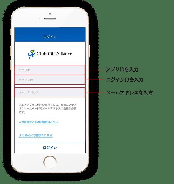 初回起動時に表示されるアプリログイン画面