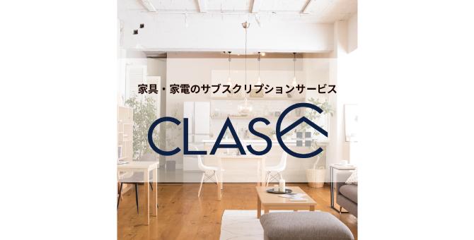 家具・家電のサブスクリプション CLAS(クラス)