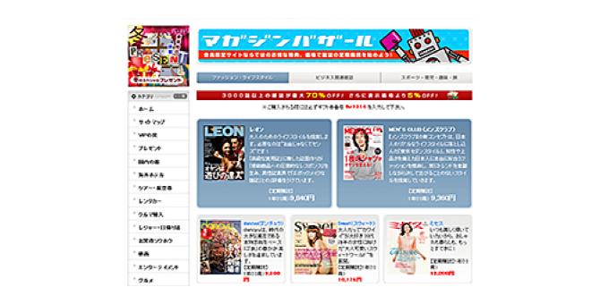 マガジンバザール 雑誌のオンラインショッピング