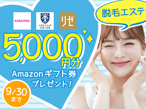【脱用・エステ】キレイになってさらに5,000円GET!