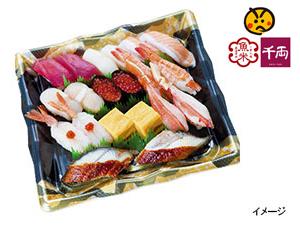 魚べい・元気寿司・千両