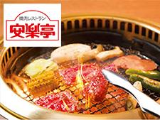 焼肉レストラン 安楽亭