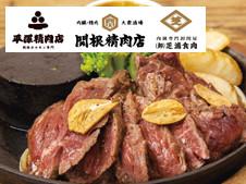 芝浦食肉・関根精肉店・平澤精肉店