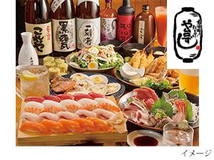 寿司居酒屋 や台ずし