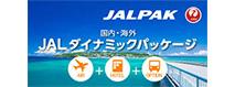 JAL国内・海外ダイナミックパッケージ