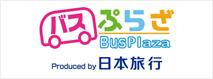 日本旅行・高速バスぷらざ