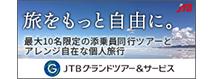 JTBグランドツアー&サービス