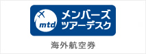 メンバーズ海外航空券・ホテル専用デスク