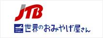 JTB商事 世界のおみやげ宅配サービス