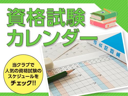 資格試験カレンダー