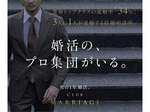 東京港区の結婚相談所[クラブ・マリッジ]
