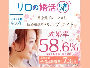 【NEW】「リロの婚活×ベルブライド」プランがスタート!