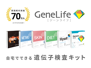 【50%OFF!】遺伝子検査のGenelife