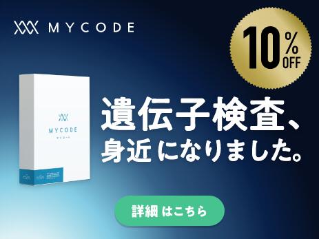 遺伝子検査 MYCODE(マイコード)