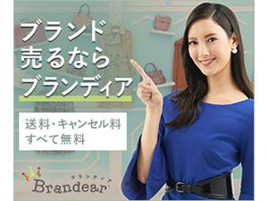ブランド品宅配買取『ブランディア』【商品査定でギフト券進呈】