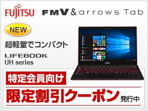 富士通公式直販サイト WEB MART