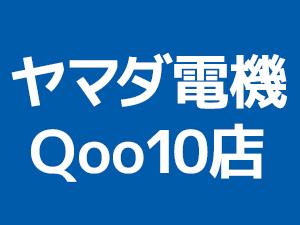 ヤマダ電機 Qoo10店