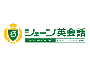 シェーン英会話≪入会金18360円OFF&受講料10%OFF≫