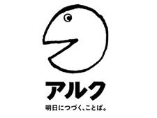 アルクオンライン英会話 ≪受講料10%OFF≫