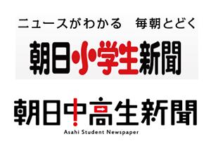 「朝日小学生新聞」「朝日中高生新聞」