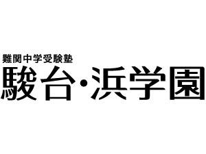 難関中学受験塾 駿台・浜学園