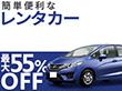 【 レンタカー 】 最大55%OFF