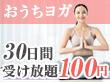 ~SOELU~ 30日間受け放題100円