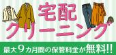 衣替え・梅雨対策・保管クリーニング特集