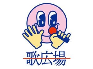 カラオケルーム歌広場・カラNET(カラオケ)