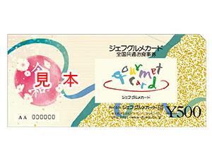 ■【VIP/7月】ジェフグルメカード