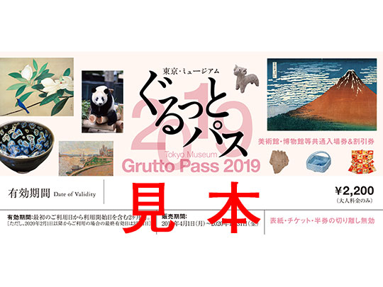 ○【チケット郵送】東京・ミュージアム ぐるっとパス